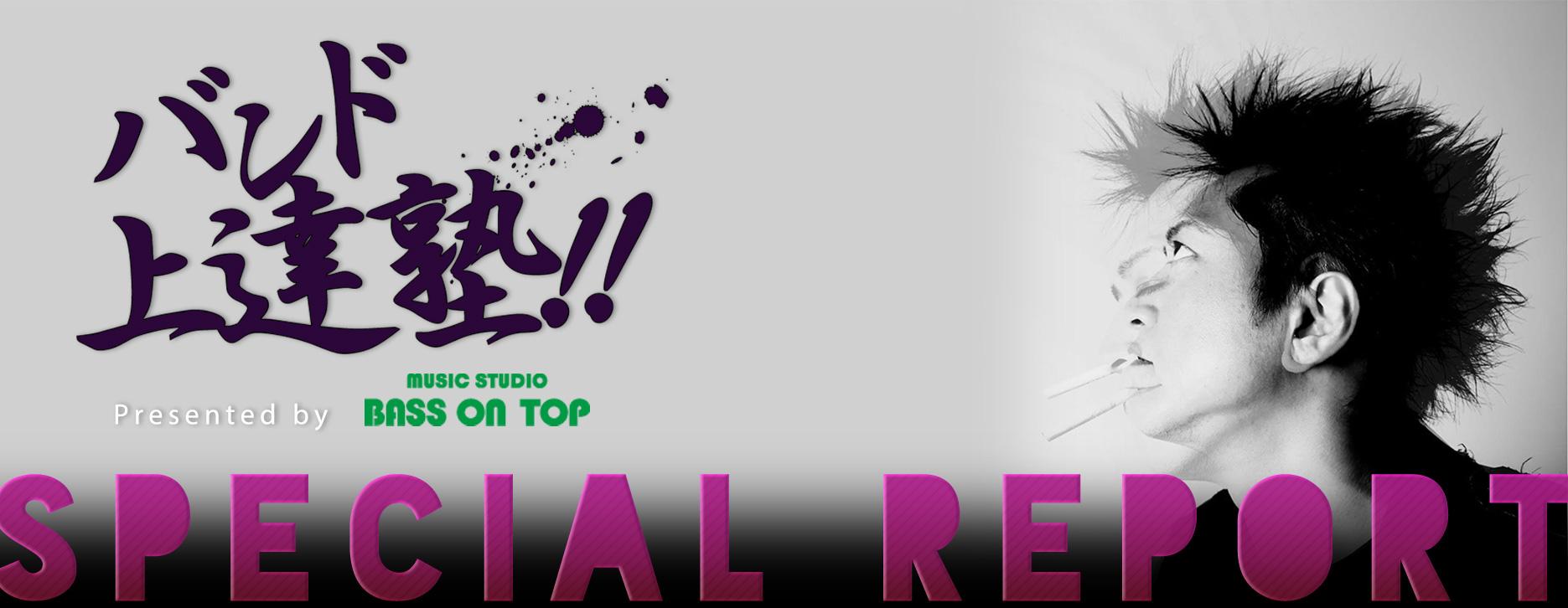 バンド上達塾Vol 14 レポート [SPECIAL講師:Sakura]|株式会社ベース