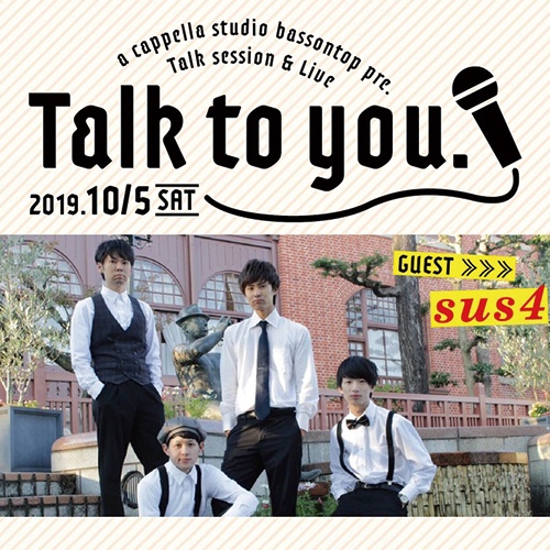 BASS ON TOPがお送りするアカペラトークライブ「Talk to you.」【sus4】