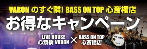 VARON・ベースオントップ心斎橋店コラボキャンペーン